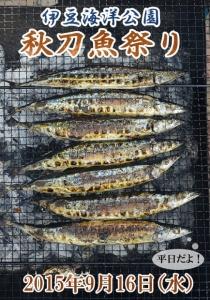 IOP秋刀魚まつり