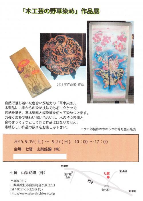 七賢チラシ_convert_20150917082817