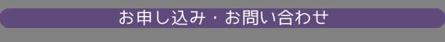 2019年 岡崎友の会家事家計講習会 お申し込みお問い合わせ