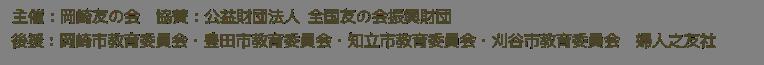 2015年 岡崎友の会家事家計講習会 主催協賛後援