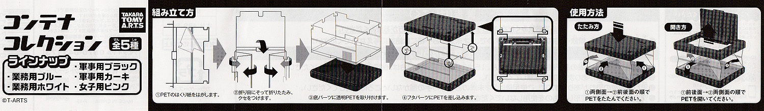 Gacha_Container_Collection_02.jpg