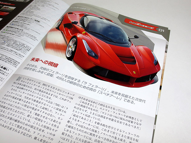 Weekly_LaFerrari_01_13.jpg