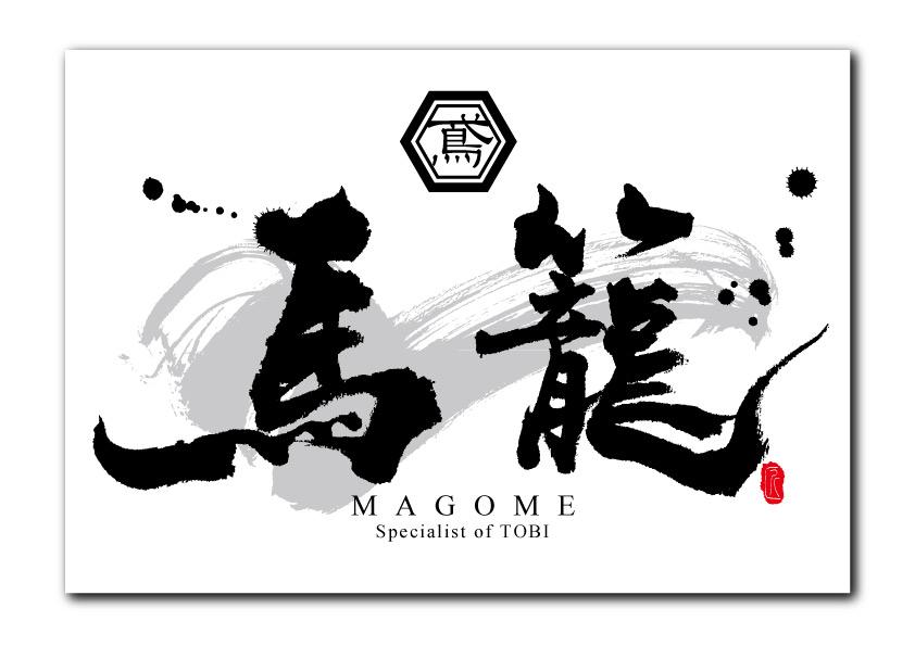 magome_sama_2.jpg