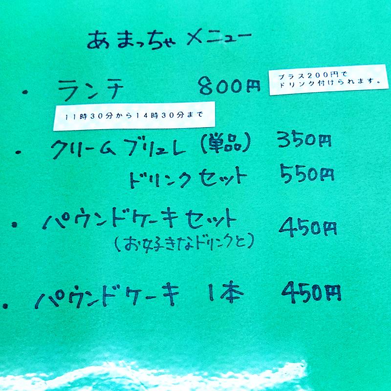 amacha_menu1.jpg