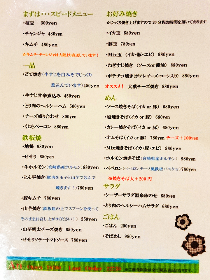 an_menu.jpg