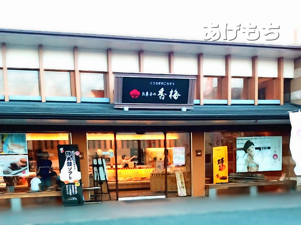 kobai_shop.jpg