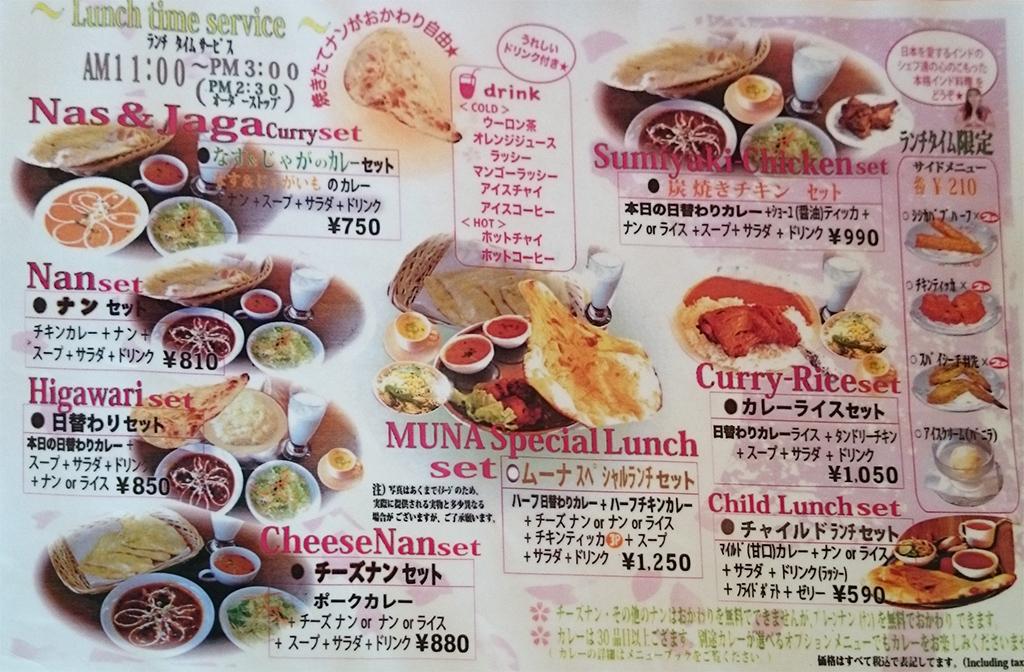 muna_sadowara_menu.jpg
