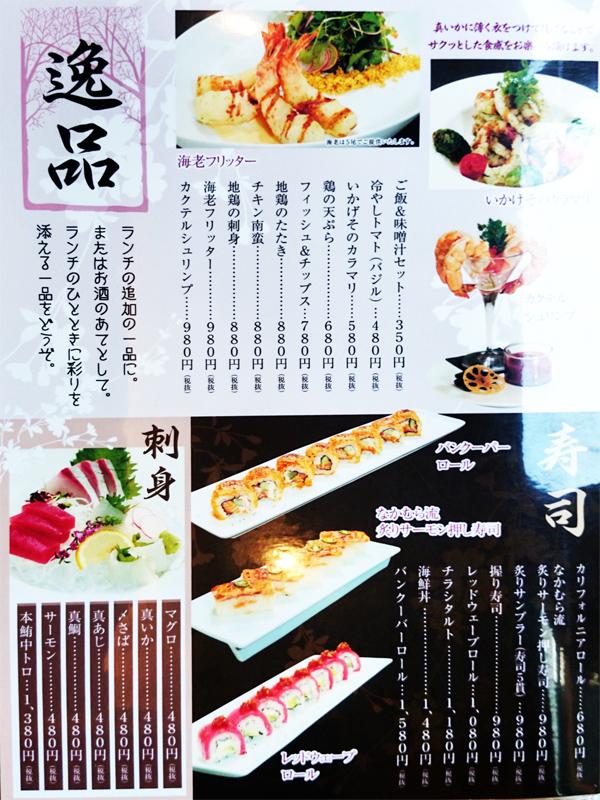 nakamura_menu2.jpg