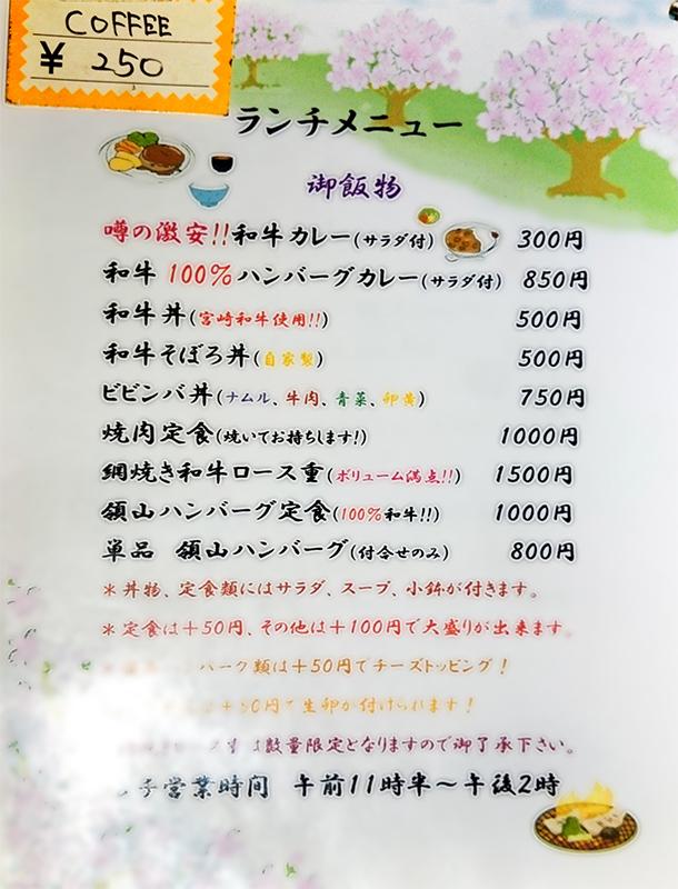 ryozan_menu1.jpg