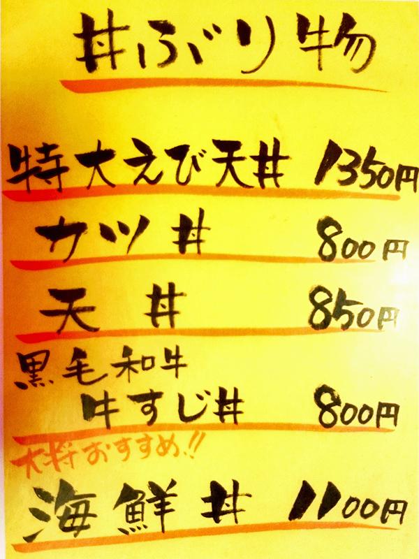 suikou_menu2_150905.jpg