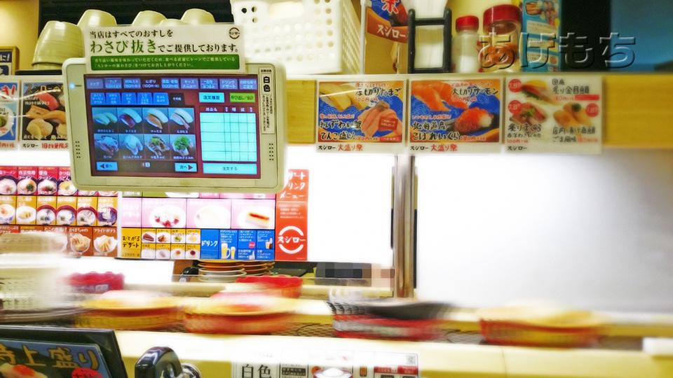 sushiro_tune_shop.jpg