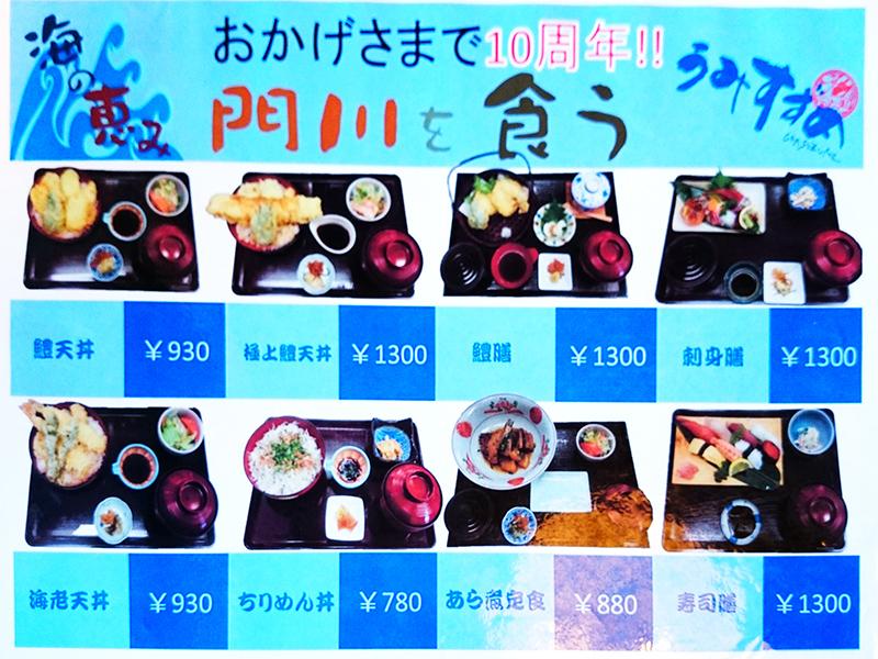 umisuzume2_menu1.jpg