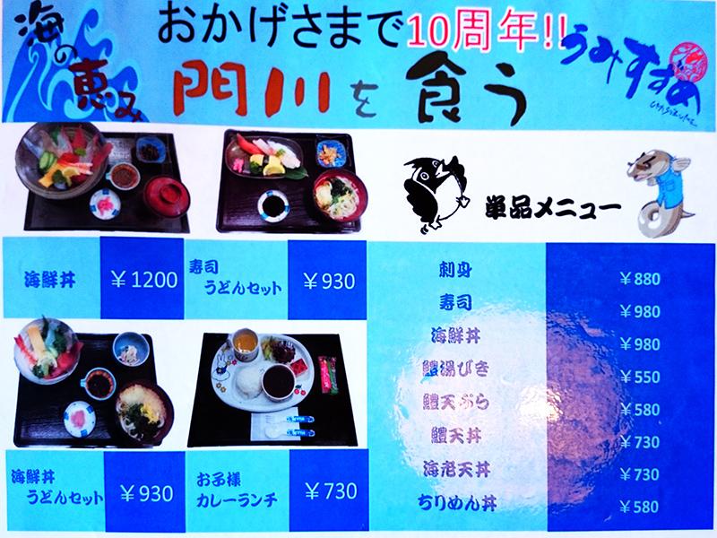 umisuzume2_menu4.jpg