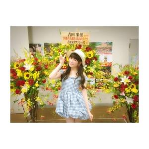 150820yoshidaakari001.jpg