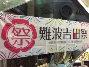 150820yoshidaakari009.jpg