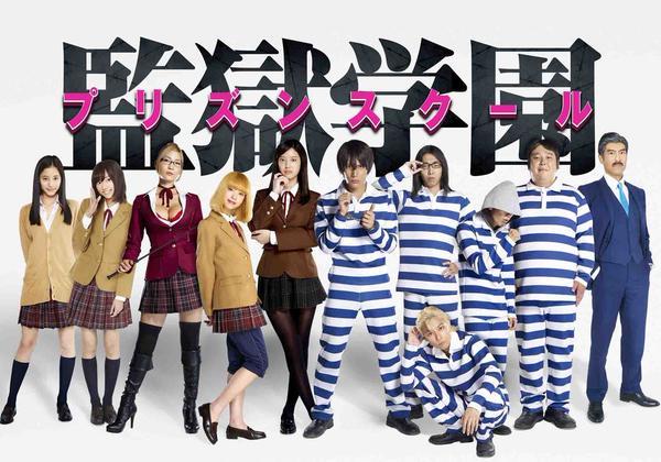 ドラマ『監獄学園』のキャストwwwwwwwwww