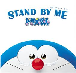 【日曜洋画劇場】STAND BY ME ドラえもん 反省会【ネタバレ注意】