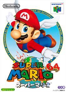 スーパーマリオ64の思い出