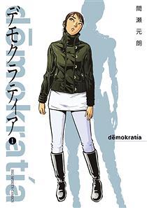 【漫画:感想】イキガミ作者の新漫画「デモクラティア」が最終回【間瀬元朗】