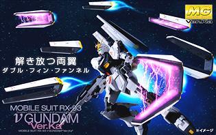 ロボットアニメ三大発明「ファンネル」「パイルバンカー」