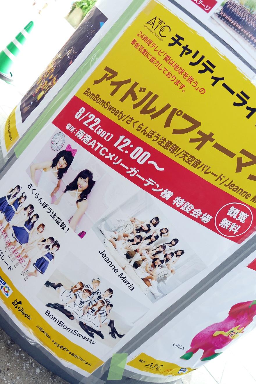 ACTアイドル★フェス (8)