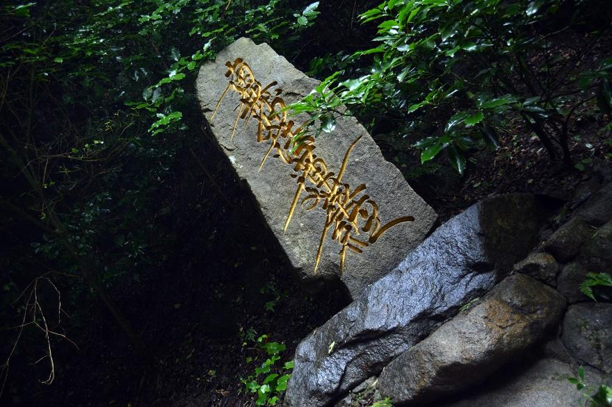 桃尾の滝 (13)