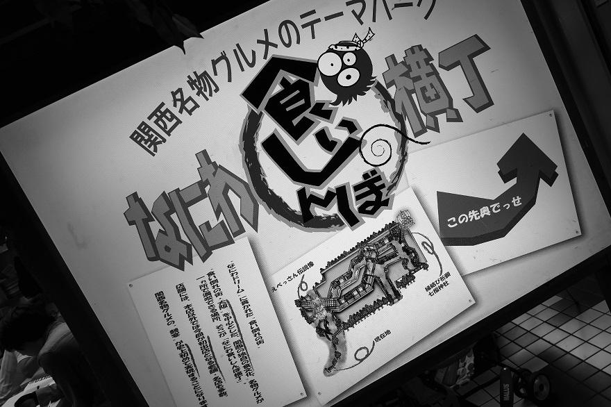 なにわ食いしんぼう横丁白黒 (0)