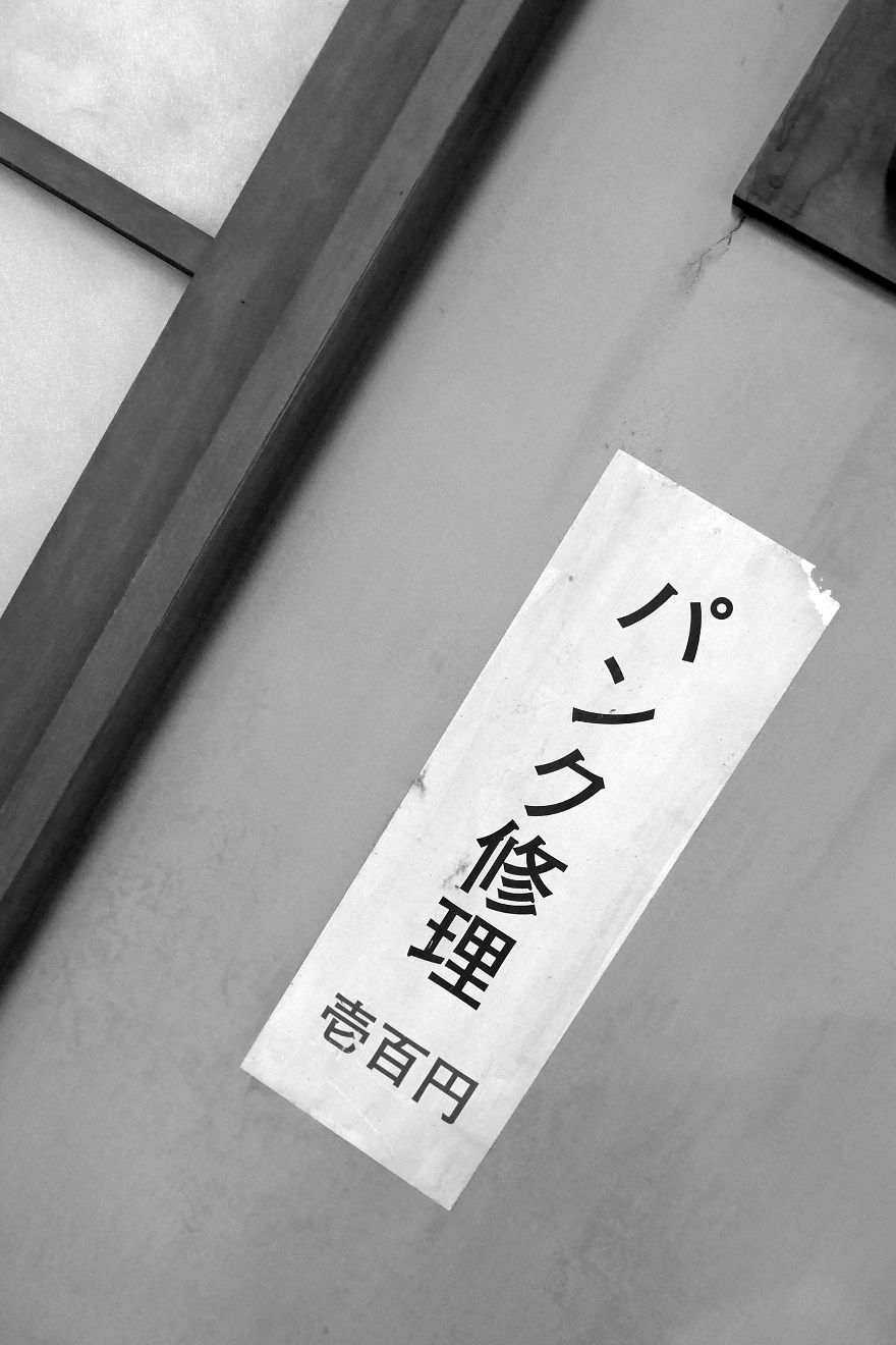 なにわ食いしんぼう横丁白黒 (5)