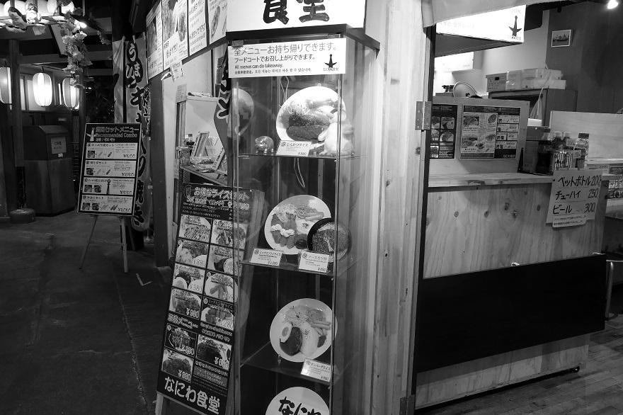 なにわ食いしんぼう横丁白黒 (10)