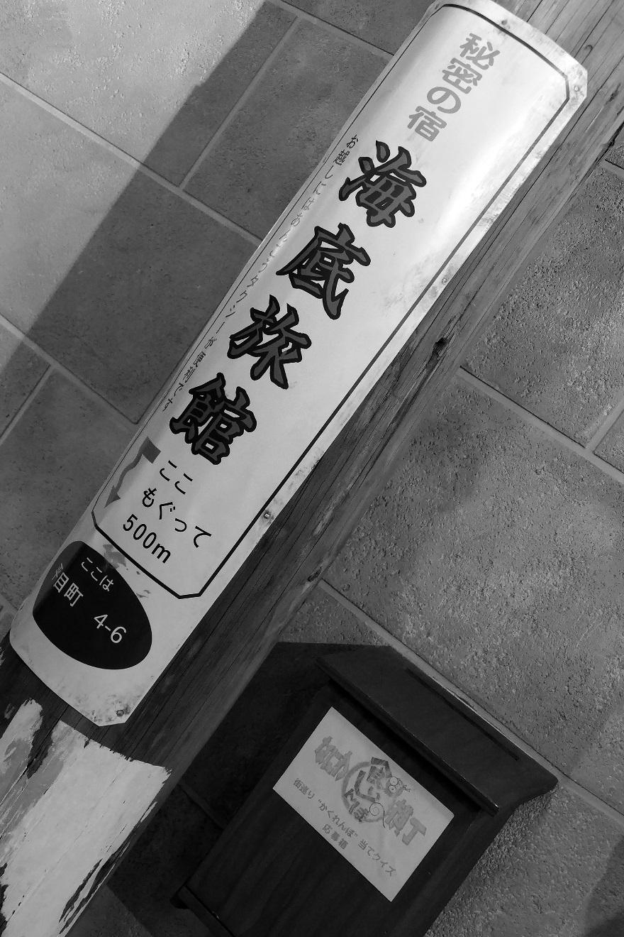 なにわ食いしんぼう横丁白黒 (11)