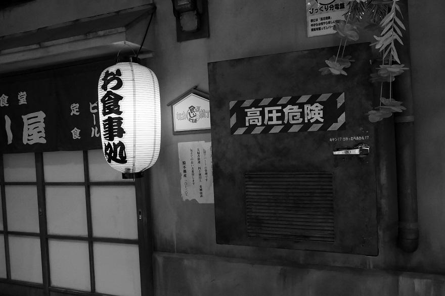 なにわ食いしんぼう横丁白黒 (14)