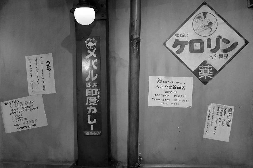 なにわ食いしんぼう横丁白黒 (12)