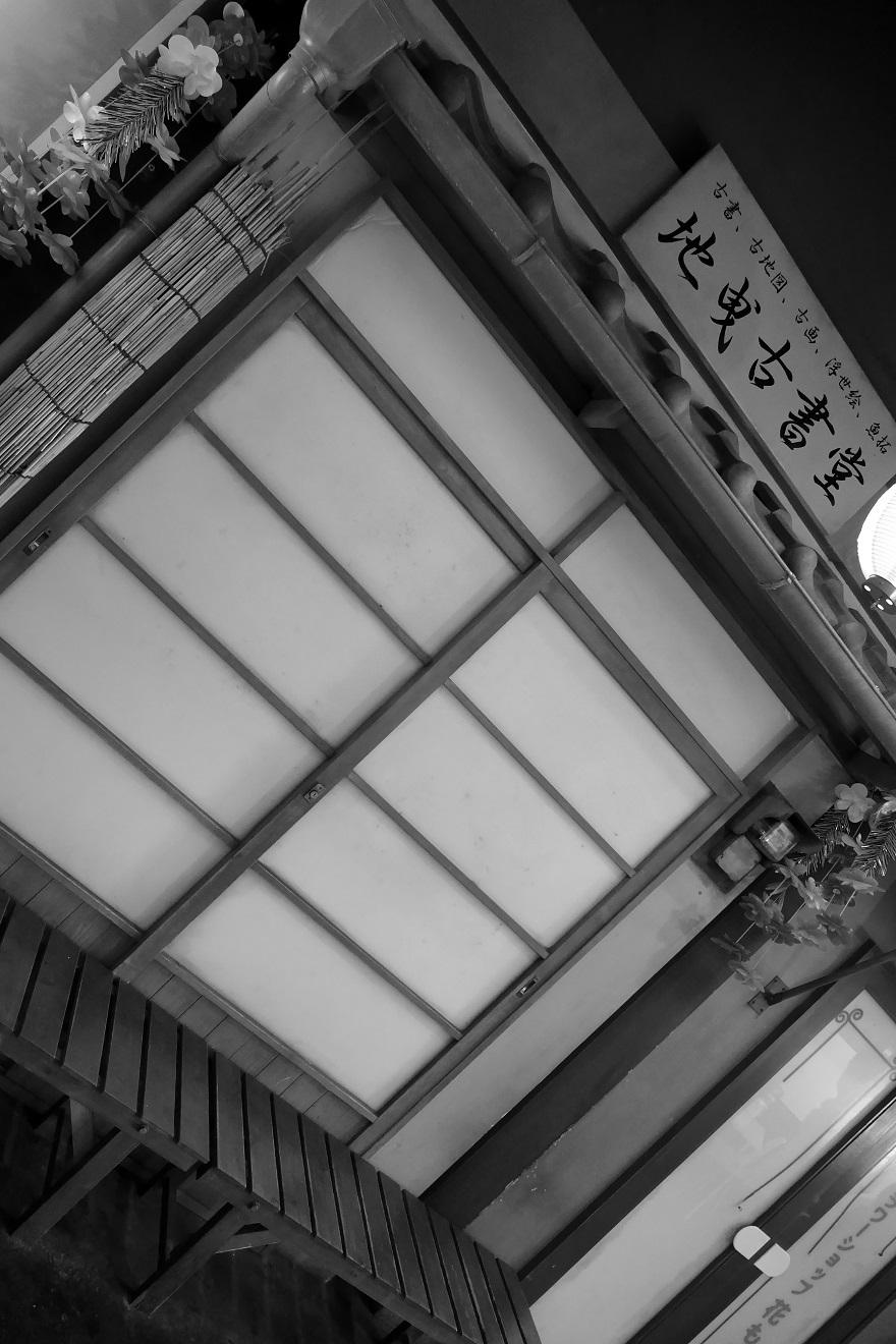 なにわ食いしんぼう横丁白黒 (13)