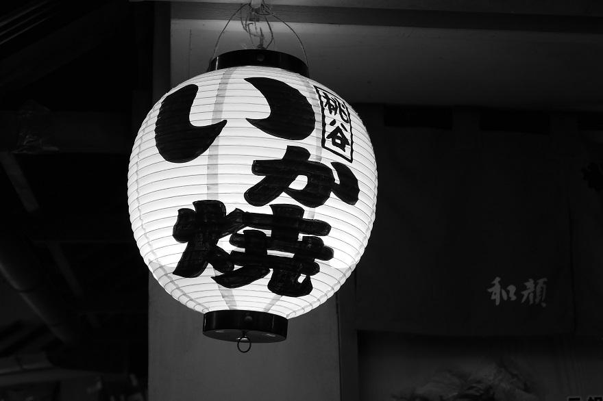 なにわ食いしんぼう横丁白黒 (15)