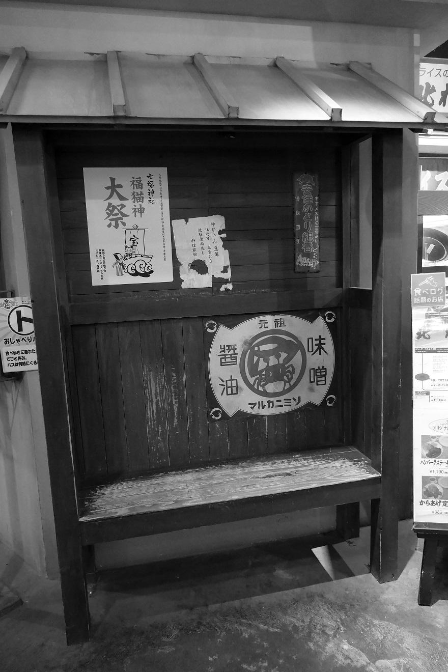 なにわ食いしんぼう横丁白黒 (015)