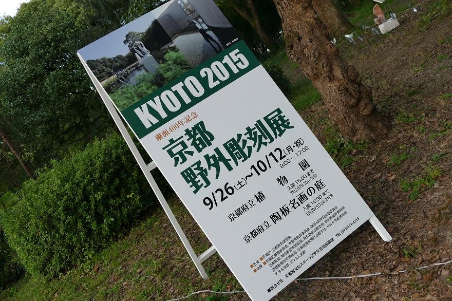 京都府立植物園 (3)