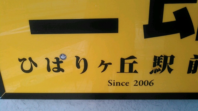 20151016_1216230.jpg