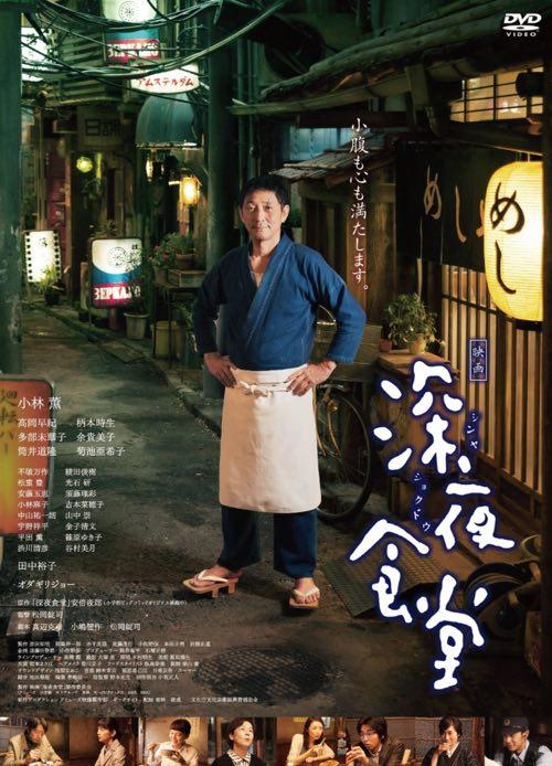 shinyashokudou_01.jpg