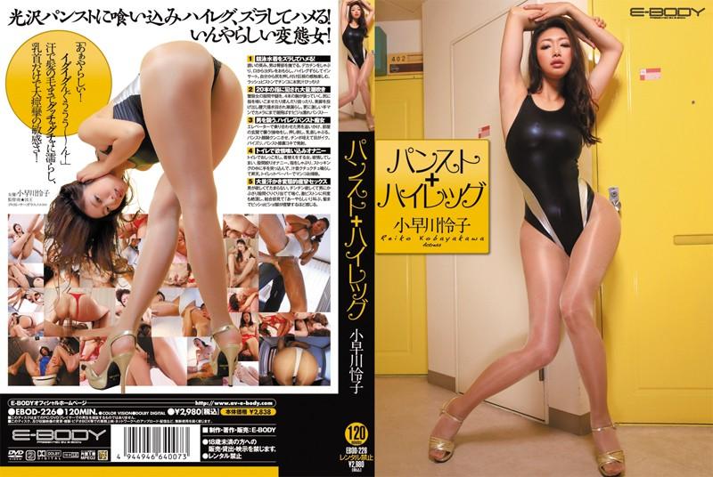パンスト+ハイレッグ 小早川怜子の購入ページへ