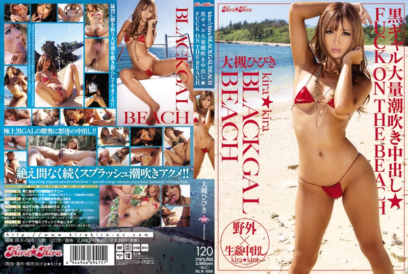 kira☆kira BLACK GAL BEACH 黒ギャル大量潮吹き中出し☆FUCK ON THE BEACH 大槻ひびきの画像