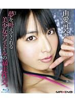夢を叶えてくれる美少女アイドルの暴走性交。 由愛可奈