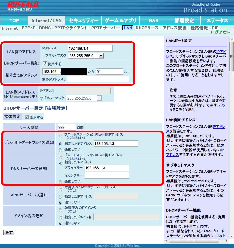 Buffalo BHR-4GRV の DHCP サーバー機能を使って設定例、ここでは割り当て IP アドレスを 64 台に設定、「デフォルトゲートウェイの通知」と「DNSサーバーの通知」を「指定した IP アドレス」にして、インターネット接続できるルーターの IP アドレスを設定する