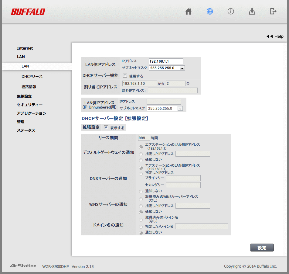 Buffalo AirStation HighPower Giga WZR-S900DHP 設定変更内容、LAN → LAN 画面 WZR-S900DHP の DHCP サーバー機能は使わず、旧ルーター(BHR-4GRV)に DHCP サーバーを機能させる形で運用