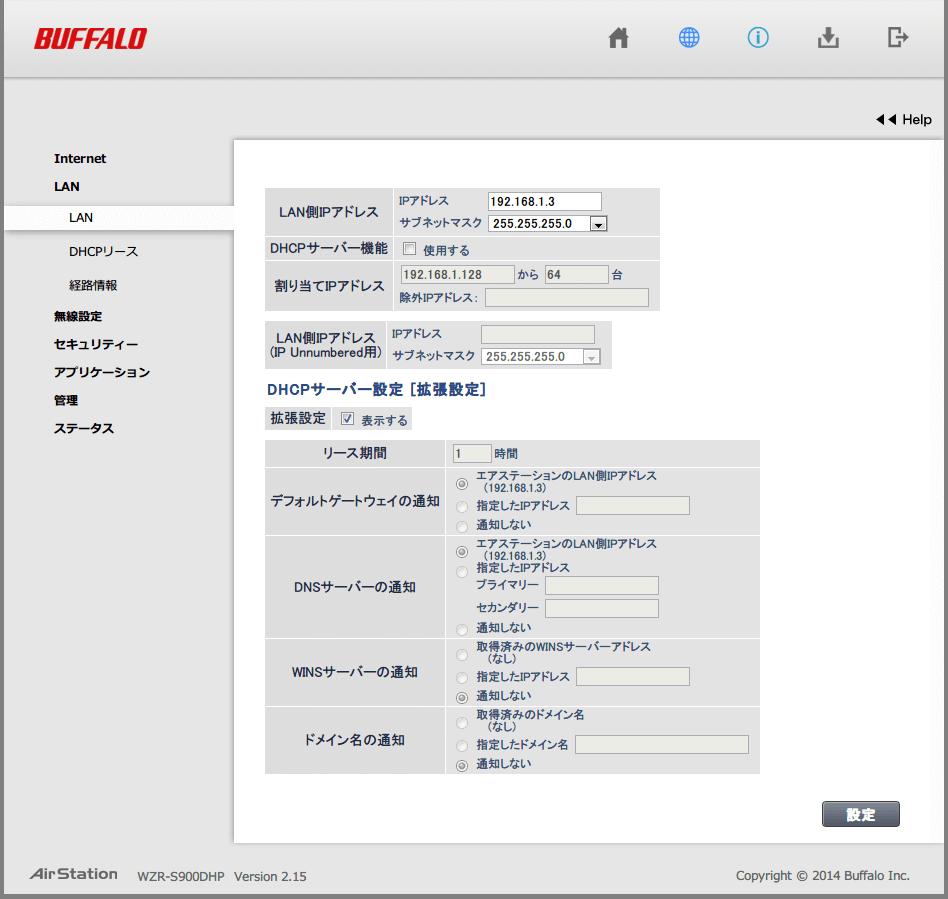 Buffalo AirStation HighPower Giga WZR-S900DHP 設定変更内容、Buffalo BHR-4GRV の DHCP サーバー機能のデフォルトゲートウェイと DNS サーバーで設定したルーター(192.168.1.3)の LAN 設定内容、ここでは特別な設定はしていない状態