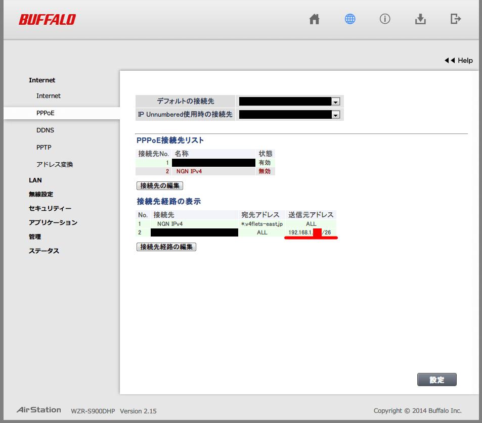 Buffalo AirStation HighPower Giga WZR-S900DHP 設定変更内容、Internet → PPPoE 画面 「接続先経路」で送信元アドレスに Buffalo BHR-4GRV で設定した 「割り当て IP アドレス(192.168.1.xxx)」 とネットマスク 「/26」(IP数・・・64) を指定