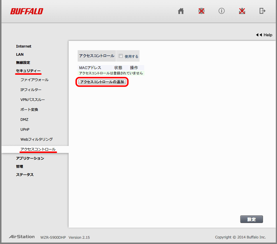 Buffalo AirStation HighPower Giga WZR-S900DHP 初期設定、セキュリティー → アクセスコントロール画面 「アクセスコントロールの追加」ボタン