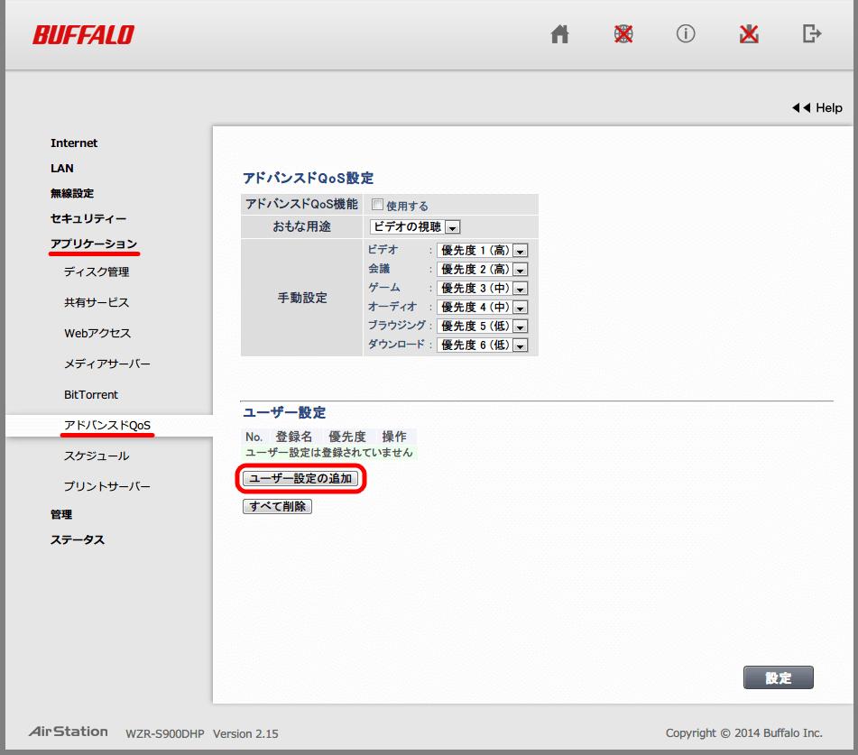 Buffalo AirStation HighPower Giga WZR-S900DHP 初期設定、アプリケーション → アドバンスド QoS 画面 「ユーザー設定の追加」ボタン