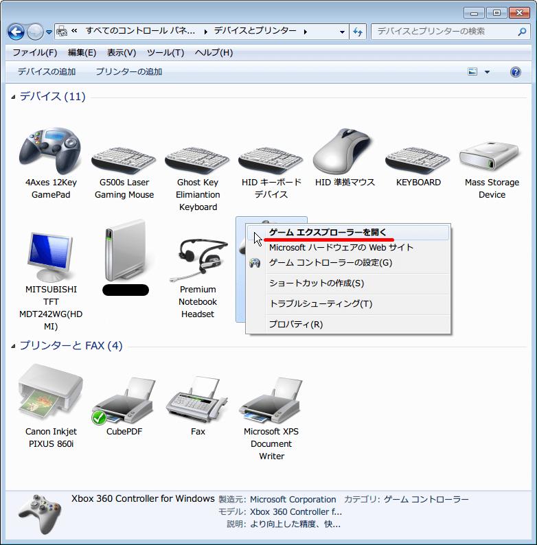 コントロールパネル → 「デバイスとプリンター」 をクリック → 「Xbox 360 Controller for Windows」 を右クリック、「ゲーム エクスプローラーを開く」 をクリック