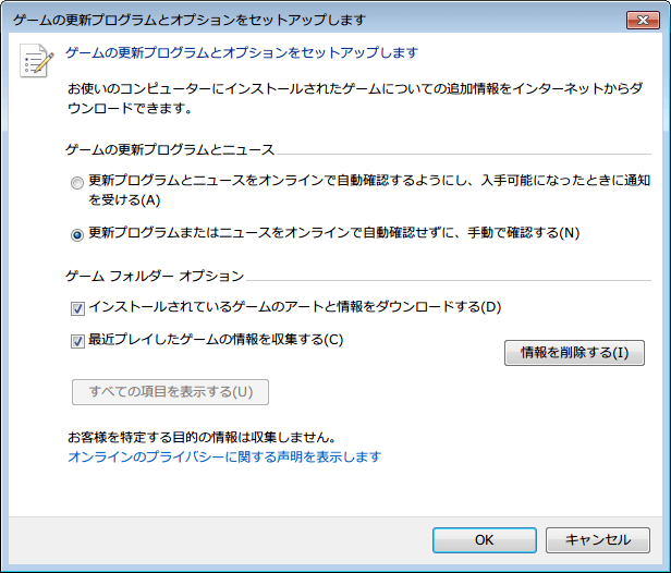 コントロールパネル → 「デバイスとプリンター」 をクリック → 「Xbox 360 Controller for Windows」 を右クリック、「ゲーム エクスプローラーを開く」 をクリック、ダイアログボックスが表示後、「ゲームの更新プログラムとオプションをセットアップします」 画面が表示