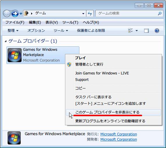 コントロールパネル → 「デバイスとプリンター」 をクリック → 「Xbox 360 Controller for Windows」 を右クリック、「ゲーム エクスプローラーを開く」 をクリック、ダイアログボックスが表示後、「ゲームの更新プログラムとオプションをセットアップします」 画面の 「OK」 ボタンクリック後、別の画面が開き 「ゲーム プロバイダー」、「ゲーム」 といった項目の中に現在 PC にインストールされているゲームやツールなどが一部表示、「ゲーム プロバイダー」 や 「ゲーム」 リストを消去したい場合は、非表示したい項目を選択して右クリックから 「このゲーム プロバイダーを非表示にする」 をクリック